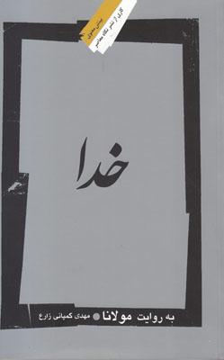 تصویر خدا به روایت مولانا