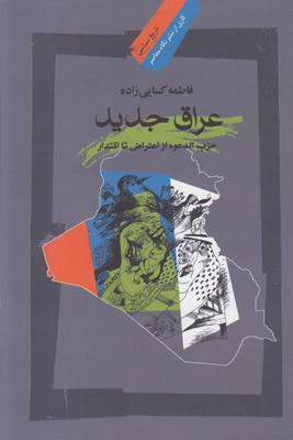 تصویر عراق جدید