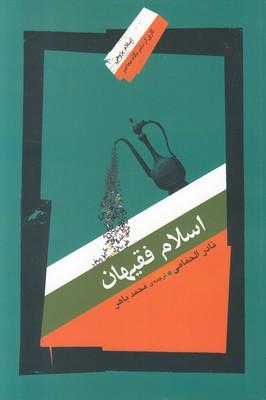 تصویر اسلام فقیهان