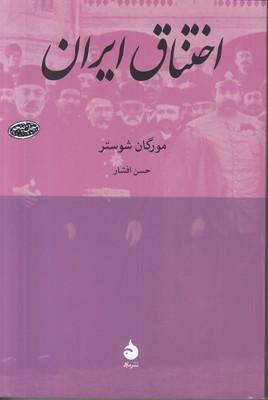 تصویر اختناق ایران
