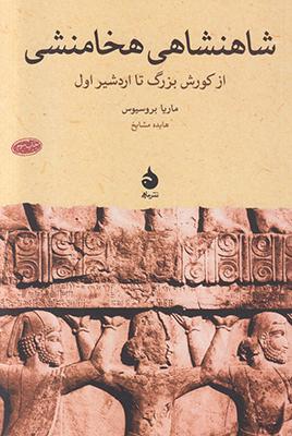 تصویر شاهنشاهی هخامنشی از کورش بزرگ تا اردشیر اول