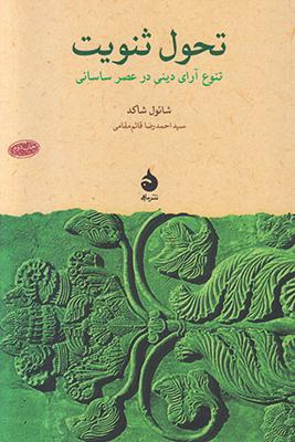 تصویر تحول ثنویت تنوع آرای دینی در عصر ساسانی