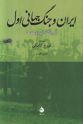 تصویر ایران و جنگ جهانی اول