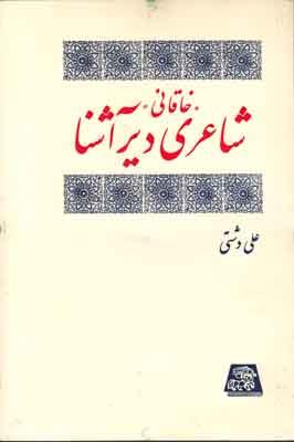 تصویر خاقانی شاعری دیر آشنا