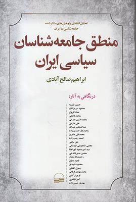 تصویر منطق جامعه شناسان سیاسی ایران