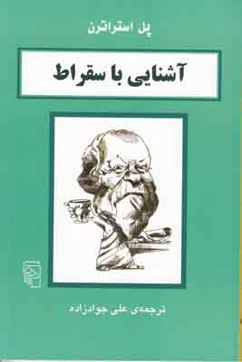 تصویر آشنایی با سقراط