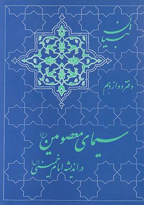 تصویر سیمای معصومین در اندیشه امام خمینی