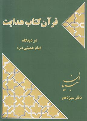 تصویر قرآن کتاب هدایت
