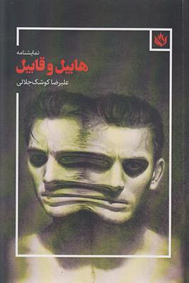 هابيل و قابيل/ش/مهر نوروز