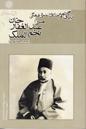 زندگي نامه ميرزا عبدالغفارخان نجم الملك