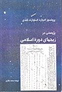 پژوهشي در زيجهاي دوره اسلامي