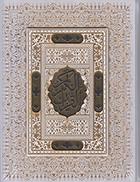 قرآن كريم عروس