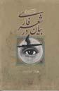 بيان در شعر فارسي
