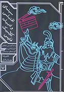 سينماي اقتباسي و ادبيات كلاسيك فارسي