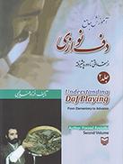 آموزش جامع دف نوازي جلد2