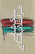سبك شناسي هنر انقلاب اسلامي