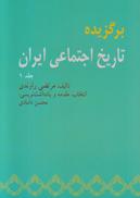 برگزيده تاريخ اجتماعي ايران جلد اول