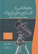 ستاره شناسي با تلسكوپ هاي كوچك