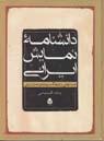 دانشنامه نمايش ايراني
