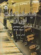 فيلمشناخت ايران3 (73تا82)