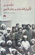 درآمدي بر تاثير ترجمه رمان بر رمان فارسي