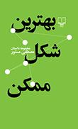 بهترين شكل ممكن/ش/پالتويي/چشمه
