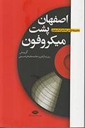 اصفهان پشت ميكروفون