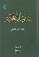 سه رساله فارسي