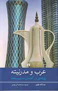 عرب و مدرنيته