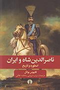 ناصرالدين شاه و ايران