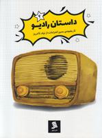 داستان راديو