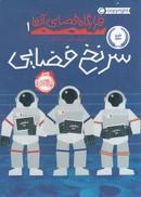 قرارگاه فضايي آلفا 1/سرنخ فضايي