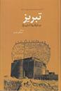تبریز جغرافیا تاریخ