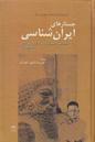 جستارهای ایران شناسی