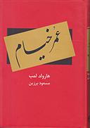 عمر خيام