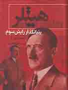 هيتلر (2جلدي)