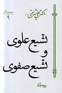 تشيع علوي و تشيع صفوي (مجموعه آثار 9)