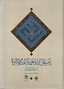 نام علي در معماري اسلامي ايران