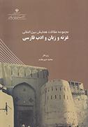 مجموعه مقالات همايش بين الملل غزنه و زبان و ادب فارسي