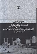 اصفهان و كاخ هايش