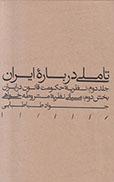 تاملي درباره ايران جلد2
