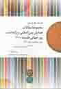 مجموعه مقالات همايش بين المللي روز جهاني فلسفه 2010