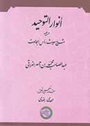 انوار التوحيد(متن عربي)