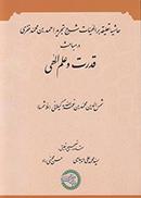 حاشيه تعليقه بر الهيات شرح تجريد(متن عربي)