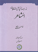نور البصائر في حل مشكلات المشاعر(متن عربي)