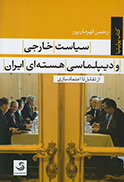 سياست خارجي و ديپلماسي هسته اي ايران
