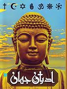 دانشنامه مصور اديان جهان