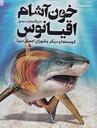 دايره المعارف مصور خون آشام اقيانوس