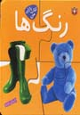 كتاب پازلي من(رنگ ها)