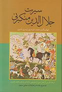 سیرت جلال الدین منکبرنی